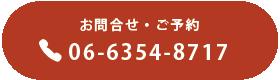 ご予約・お問い合わせ(06-6354-8717)